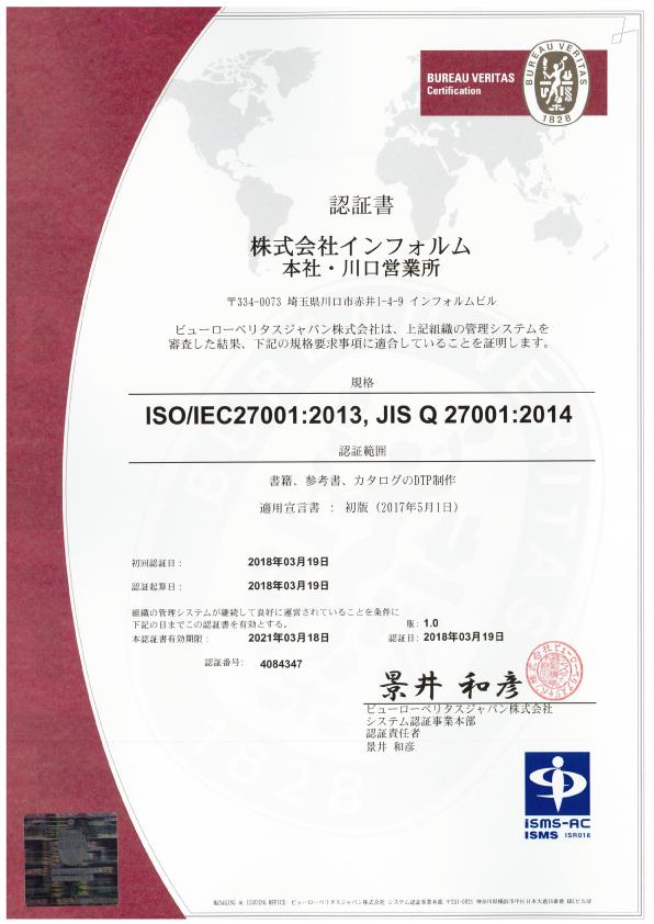 2018_informe_ISO_27k