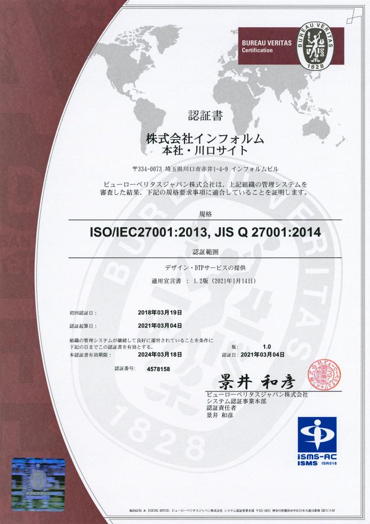 2021_informe_ISO_27k