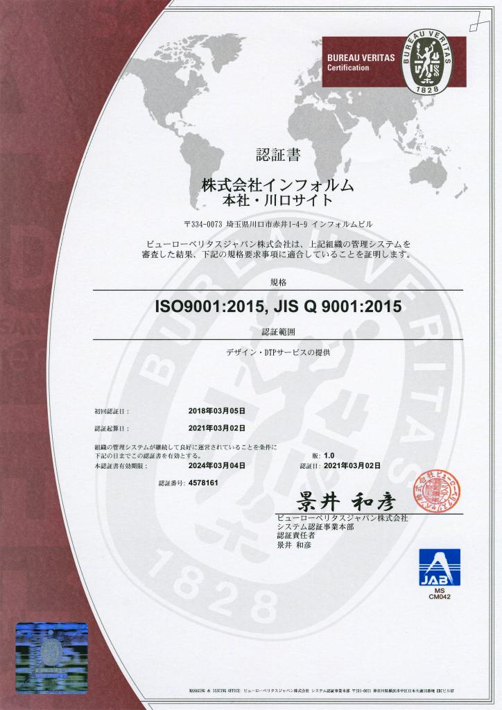 2021_informe_ISO_9k